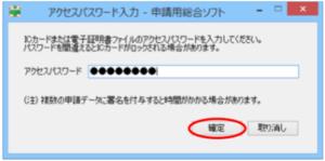 会社設立 電子定款認証 アクセスパスワード