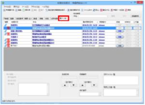会社設立電子定款認証 処理状況の確認