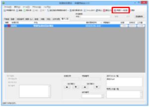 会社設立 電子定款認証 申請データ送信