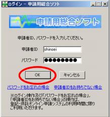 オンライン申請用総合ソフト