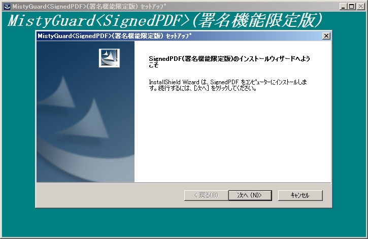 電子署名ソフトウェア