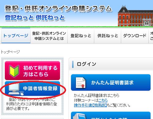 会社設立登記オンライン申請者情報登録