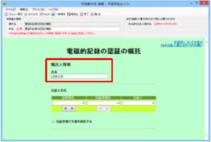 会社設立登記オンライン申請システムと電磁的記録の認証の嘱託